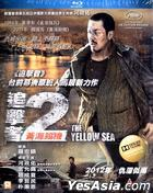 The Yellow Sea (2010) (Blu-ray) (English Subtitled) (Hong Kong Version)