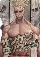 Sun-Ken Rock 24