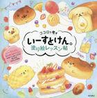 Kokoro wo Iyasu Yeast Ken. Coloring Lesson Book
