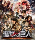 Attack on Titan (2015) (Blu-ray) (Normal Edition) (Japan Version)