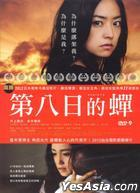 Rebirth (DVD) (Taiwan Version)