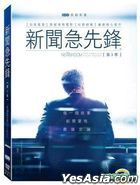The Newsroom (DVD)  (Season 3) (Taiwan Version)