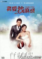 Inborn Pair (DVD) (Part III) (End) (Taiwan Version)