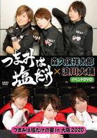 """""""Tsumami wa Shio Dake"""" Event DVD: Tsumami wa Shio Dake no Utage in Osaka 2020 (DVD) (Japan Version)"""