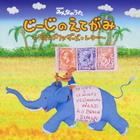 Jiji no Etegami Grandfather's letter (SINGLE+DVD)(Japan Version)