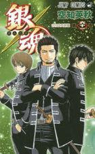Gintama 61