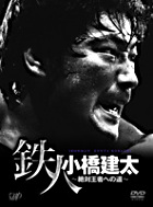 Pro-Wrestling NOAH - Tetsujin Kobashi Kenta Zettai Oja He No Michi DVD-Box (DVD) (Japan Version)