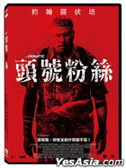 The Fanatic (2019) (DVD) (Taiwan Version)
