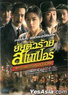 Assassination (2015) (DVD) (Thailand Version)
