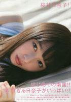 Sakurai Hinako 2nd Photobook 'Sakurai Hinako'
