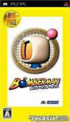 Bomberman Portable (廉價版) (日本版)