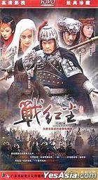 戰紅塵 (H-DVD) (經濟版) (完) (中国版)