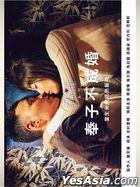 奉子不成婚 (2016) (DVD) (台湾版)