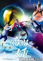 My Lover From The Planet Meow (2016) (DVD) (Ep. 1-32) (End) (English Subtitled) (TVB Drama) (US Version)