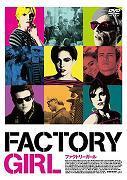 Factory Girl (2006) (DVD) (Japan Version)