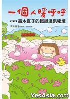 Yi Ge Ren Nuan Hu Hu : Gao Mu Zhi Zi De Tie Dao Wen Quan Mi Jing