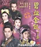 The Golden Hairpin (Part 2) (End) (VCD) (Hong Kong Version)
