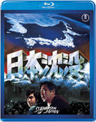 Nippon Chinbotsu (Submersion of Japan) (1973) (Blu-ray) (Japan Version)