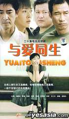 与爱同生 (20集) (完) (中国版)