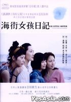 Our Little Sister (2015) (DVD) (Hong Kong Version)