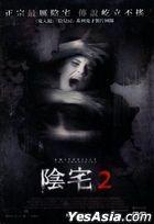 Amityville: The Awakening (2017) (DVD) (Taiwan Version)