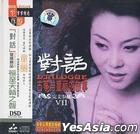 Dialogue 7 DSD (China Version)