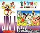 Jin Bi Guo You Ji (VCD) (China Version)