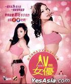 AV Idol (VCD) (Hong Kong Version)