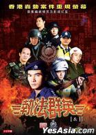 On the Beat I & II (DVD) (End) (RTHK TV Drama) (Hong Kong Version)