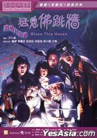 Bless This House (1988) (DVD) (2020 Reprint) (Hong Kong Version)