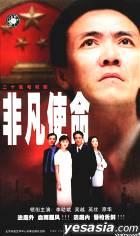 Fei Fan Shi Ming (Vol. 1-20) (China Version)