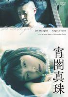 The White Girl (DVD) (Japan Version)