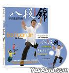 Ba Duan Jin : Quan Fang Wei Neng Liang Huo Yang Cao( FuDVD)