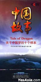 Tale Of Dragon (DVD) (China Version)