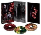 Innocent Curse (DVD) (Deluxe Edition) (Japan Version)