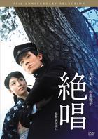 ZESSHOU (Japan Version)