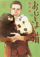 おじさまと猫   5 / ガンガンコミックスpixiv