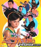 The Spy Dad (VCD) (Hong Kong Version)