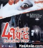 Forbidden Floor (VCD) (Hong Kong Version)