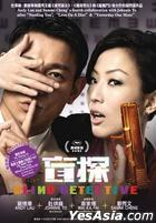 Blind Detective (2013) (DVD) (Malaysia Version)