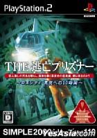 THE Toubou Prisoner (Japan Version)