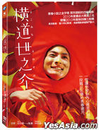 A Story Of Yonosuke (2013) (DVD) (Taiwan Version)