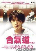 Aiki (DVD) (Taiwan Version)