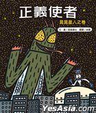 Zheng Yi Shi Zhe: Huang Huang Xing Ren Zhi Juan (New Edition) (2nd Edition)