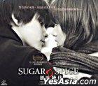 シュガー&スパイス 風味絶佳 (VCD) (香港版)