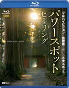 Synforest Blu-ray Power Spot Healing Full High Vision to Shizenon de Kanjiru 6 Dai Spot Spiritual Places in Japan HD  (Blu-ray)(Japan Version)