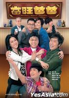 當旺爸爸 (DVD) (完) (中英文字幕) (TVB劇集) (美國版)