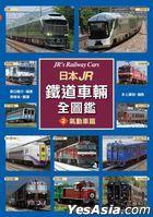 JR's Railway Cars - 2 Qi Dong Che Pian