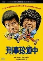 Keiji Chindochu (Digitally Remastered Edition) (DVD) (Japan Version)