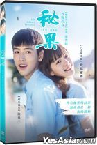 All About Secrets (2017) (DVD) (Taiwan Version)